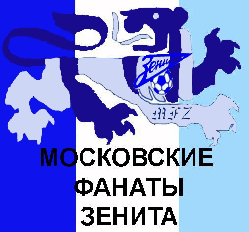 Сайт московских фанатов ЗЕНИТа